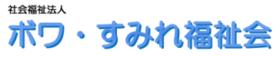 社会福祉法人ボワ・すみれ福祉会